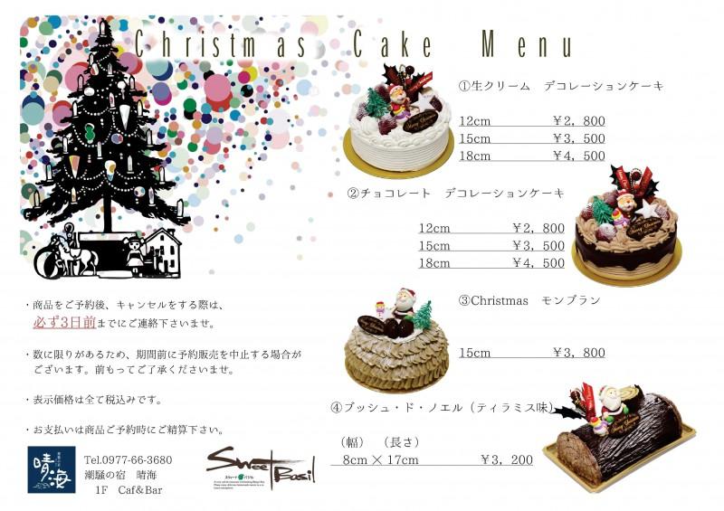 クリスマスケーキご案内-1