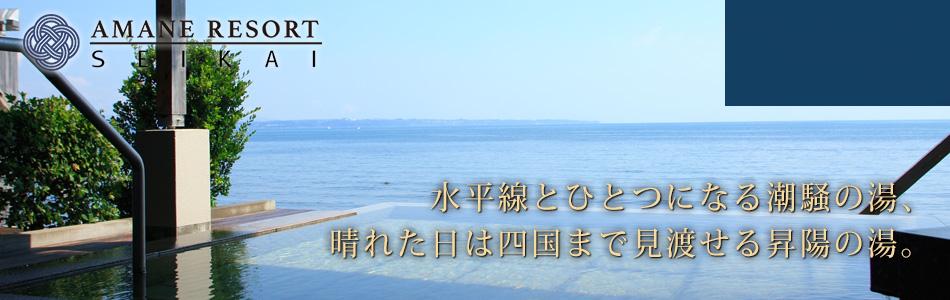 水平線とひとつになる潮騒の湯、晴れた日は四国まで見渡せる昇陽の湯。