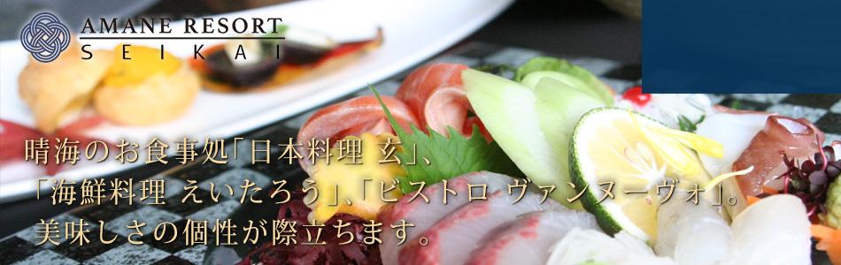 晴海のお食事処「日本料理 玄」、「海鮮料理 えいたろう」、「創作料理 BAN-YA(バンヤ)」。美味しさの個性が際立ちます。