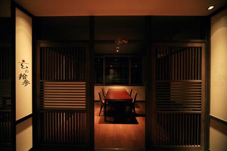 日本料理 玄 写真2